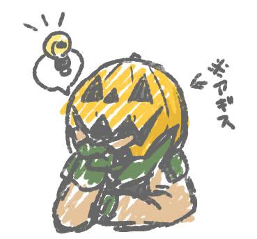 ひらめきかぼちゃ
