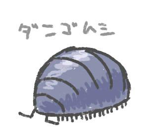 ワラジムシ