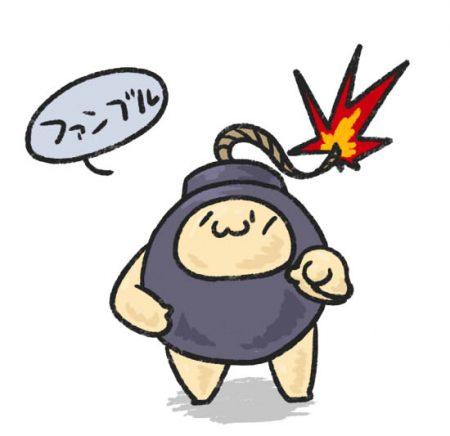 ファンブルモンスター ゲッソリ爆弾