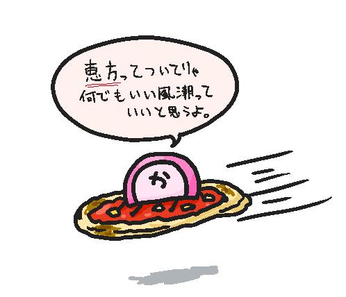 恵方ってついてりゃピザでもいいんだよ