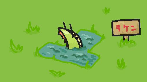 T池に沈む