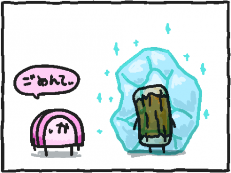 たいへんよく凍りました