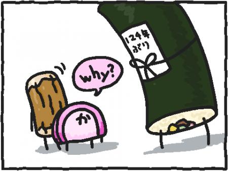 ノリノリ恵方ロール