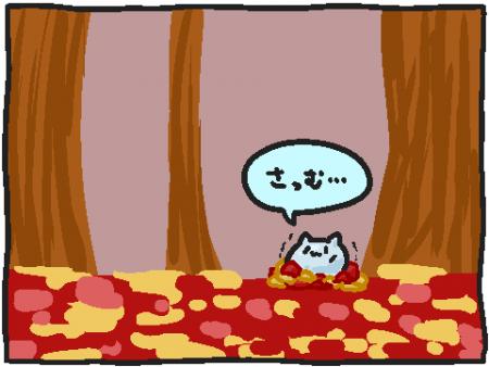 秋口のみみっそりは落ち葉で暖を取る