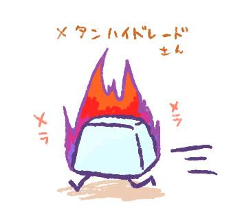 氷が燃えてる印象が